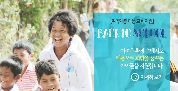 [취약계층 아동 교육 지원] BACK TO SCHOOL